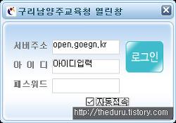 구리남양주교육청 열린창 메신저 / 경기도 교육청 메신저 설치프로그램