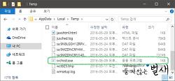 임시 폴더(%Temp%)에 생성된 svchost.exe 파일의 정체 (2016.6.9)