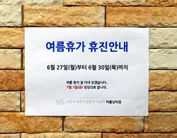 2016 여름 휴가 휴진 안내