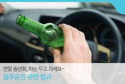 연말 송년회, 차는 두고 가세요~ 음주운전 관련 법규 확인하기!