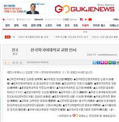 김희동 부회장 한국외국어대학교 산학연계부총장 임명