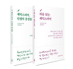 셰익스피어 서거 400주년 기념 출간 도서 2권을 소개합니다! – 도서 증정 이벤트