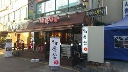 수원 북문 화통집 다녀 왔습니다.