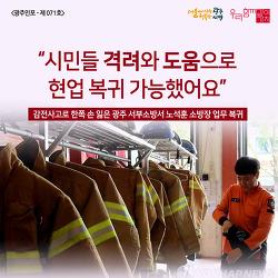 시민들 격려와 도움으로 현업 복귀 가능했어요 - 광주 서부소방서 노석훈 소방장 업무복귀
