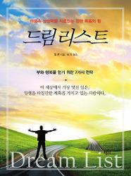 드림 리스트 / 짐 론