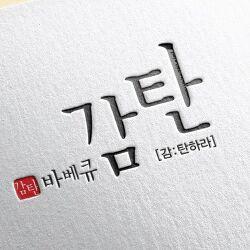 [대구맛집]숯불바베큐 감탄[상호변경]숯불바베큐 감:탄 (구) 딸랑포크두개 지묘점