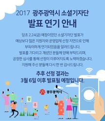 [긴급]2017 소셜기자단 발표가 연기되었음을 알려드립니다.