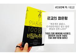 김도윤, 제갈현열 - 인사담당자 100명의 비밀녹취록│취업의 바이블을 알려준다, 면접 꿀팁 노하우를 담다