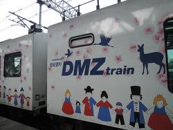 DMZ 통일열차여행을 다녀오다!