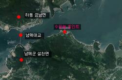 남해군 낚시포인트 수원늘(릴찌낚시 감성돔 포인트)
