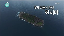 아이리쉬가 본 무한도전 하시마섬  /  We must learn about history or we will repeat it