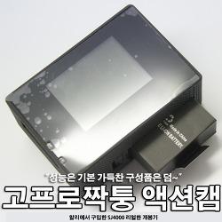 짝퉁 고프로 액션캠 SJ4000 수령기