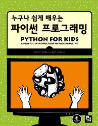 <누구나 쉽게 배우는 파이썬 프로그래밍> 도서에 대한 극찬!