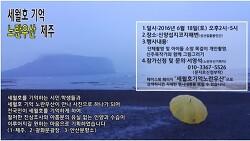 세월호 기억 노란우산 프로젝트] 18일(토) 2시 섭지코지에서 만나요