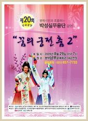 한국의 문화 춤사위 코너 칸채우기 중입니다,무대포 포스팅 및 스크랩 사절 합니다 이미지 저작권 있어요