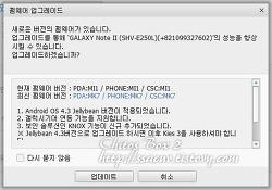 갤럭시 노트2 LGT 안드로이드 4.3 젤리빈 업그레이드 MK7