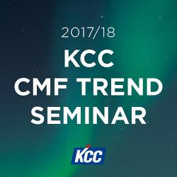 2017/18 KCC CMF 트렌드 세미나 개최