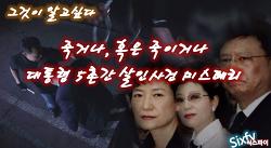 박근혜 5촌 살인사건은 박근혜 게이트의 시발점