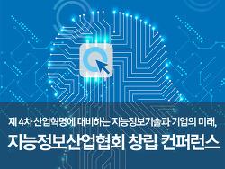 지능정보산업협회(AIIA) 출범