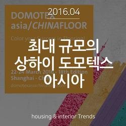 APR.2016_아시아 최대 규모의 상하이 도모텍스