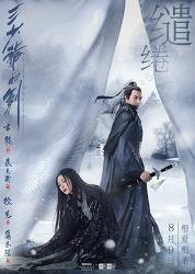 영화 <삼소야적검 ( 三少爷的剑, Sword Master, 2016 )>