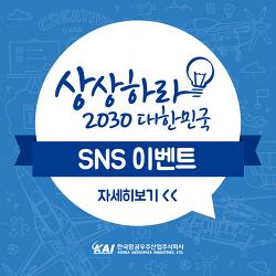 KAI, '상상하라 2030 대한민국' SNS 이벤트