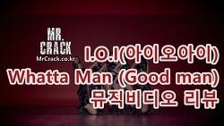 [아이돌] I.O.I(아이오아이) Whatta Man(Good man) 뮤직비디오 리뷰 - 뮤비 주연으로 어울리면서 어울리지않는 최유정 (#아이오아이, #IOI)