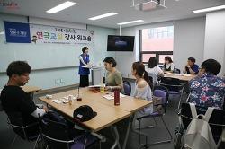 [교육] 온드림스쿨 연극교실 2학기 강사 워크숍 진행