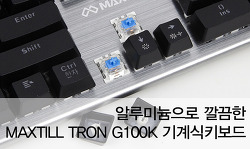 알루미늄으로 깔끔한 MAXTILL TRON G100K 기계식키보드