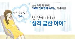 삼성화재 자녀보험 'NEW 엄마맘에 쏙드는'이 준비한 <엄마 걱정 덜기>  캠페인-성격 급한 아이