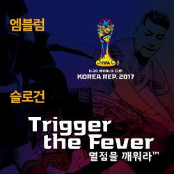 [카드뉴스]FIFA U-20 월드컵코리아 본선 조편성 및 대전경기 일정