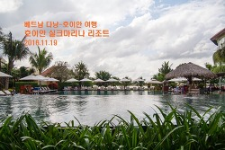 [베트남 다낭-호이안 여행] 호이안 실크마리나 호텔 수영장