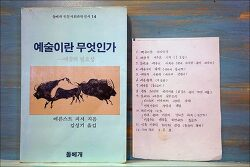 [D+577] 헌책이 품은 물건