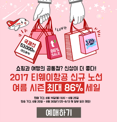 2017 티웨이항공 신규 노선 특가 이벤트