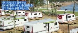 충청남도 지역 오토캠핑장 (지도,이용요금,예약).
