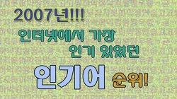 2007년 인터넷에서 가장 인기 있었던 신조어 순위!