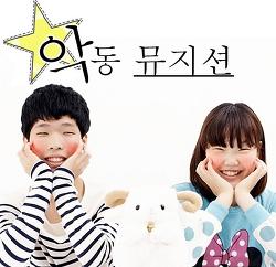 [K-POP News] С кем подпишут контракт Akdong Musician: SM, JYP или YG?