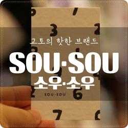 [교토] 소우소우(SOUSOU) 교토 브랜드 핫 플레이스