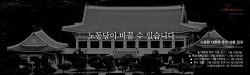 [서울시당 소식] 대선후보 선출일정, 특별당비 모금 등