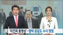 이건희 동영상, KBS가 최악의 쓰레기임을 증명하다