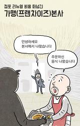 [웹툰] 점포리뉴얼 비용 떠넘긴 가맹(프랜차이즈) 본사