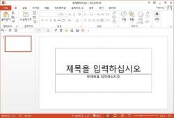 [파워포인트 강좌 018] 슬라이드마스터를 이용하여 로고나 배경 일괄삽입