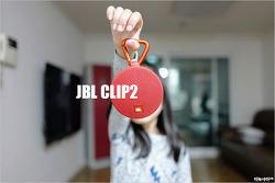 [아웃도어 블루투스 스피커 추천] 작고, 가볍고, 앙증맞은 블루투스 스피커 JBL CLIP2