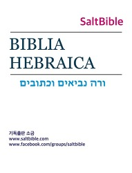 SaltBible | BIBLIA HEBRAICA