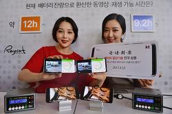 사용자 스마트폰 배터리 늘려주는 KT 배터리 절감 기술이란?