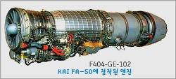 대한민국 KAI FA-50 엔진 동급전투기