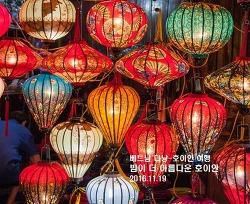[베트남 다낭-호이안 여행] 밤이 더 매력적인 호이안 올드타운