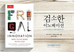 저성장시대의 혁신 방법, <검소한 이노베이션> 한국어판 출간 프로젝트에 함께 해 주세요~! :D