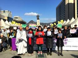 포괄적 차별금지법 제정 운동 선포를 위한 각계각층 기자회견 후기