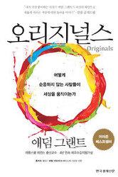 오리지널스 / 애덤 그랜트